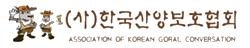 (사)한국산양보호협회